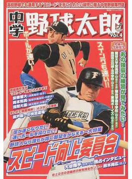 中学野球太郎 Vol.4 特集スピード向上委員会(廣済堂ベストムック)