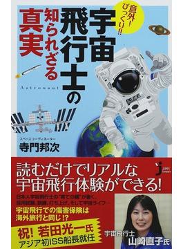 意外!びっくり!!宇宙飛行士の知られざる真実(じっぴコンパクト新書)