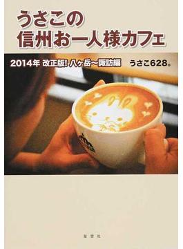うさこの信州お一人様カフェ 2014年改正版!八ケ岳〜諏訪編