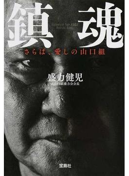 鎮魂 さらば、愛しの山口組 Requiem for KOBE(宝島SUGOI文庫)