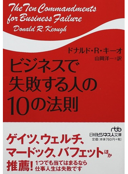 ビジネスで失敗する人の10の法則(日経ビジネス人文庫)