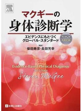マクギーの身体診断学 エビデンスにもとづくグローバル・スタンダード 改訂第2版