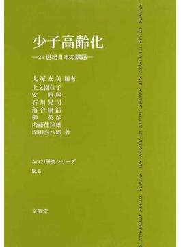 少子高齢化 21世紀日本の課題