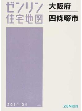 ゼンリン住宅地図大阪府四條畷市