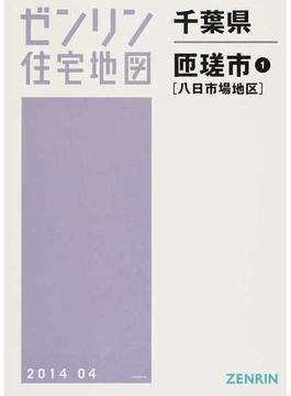 ゼンリン住宅地図千葉県匝瑳市 1 八日市場地区