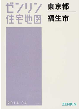 ゼンリン住宅地図東京都福生市