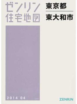 ゼンリン住宅地図東京都東大和市