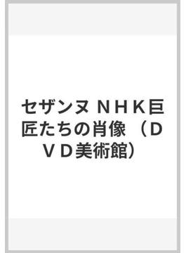 セザンヌ NHK巨匠たちの肖像