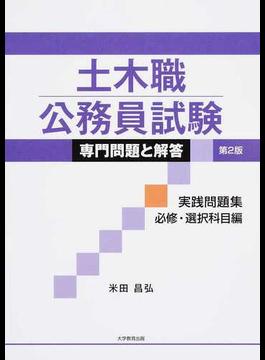 土木職公務員試験専門問題と解答実践問題集 第2版 必修・選択科目編