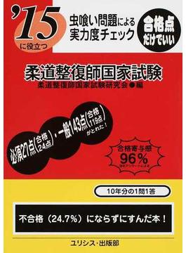 柔道整復師国家試験 '15に役立つ 虫喰い問題による実力度チェック 2015