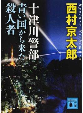 十津川警部青い国から来た殺人者(講談社文庫)