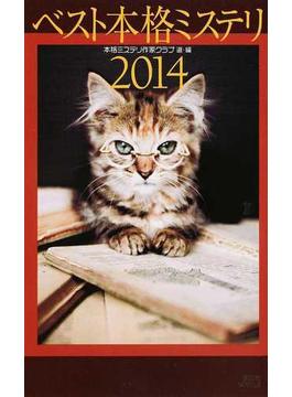 ベスト本格ミステリ 2014(講談社ノベルス)