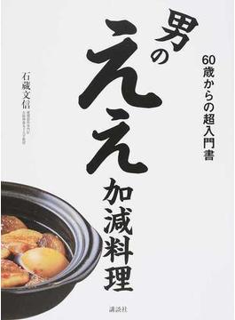 男のええ加減料理 60歳からの超入門書(講談社のお料理BOOK)