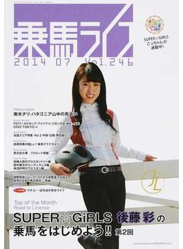 乗馬ライフ Vol.246(2014−07) SUPER☆GiRLS後藤彩の乗馬をはじめよう!! 第2回