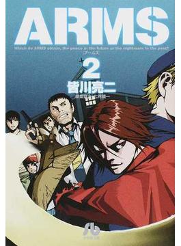 ARMS 2(小学館文庫)
