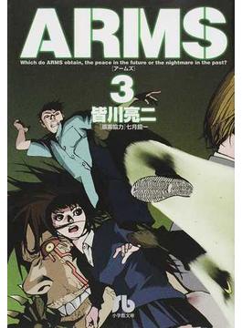 ARMS 3(小学館文庫)