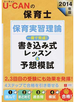 U−CANの保育士保育実習理論一冊で完成!書き込み式レッスン&予想模試 2014年版