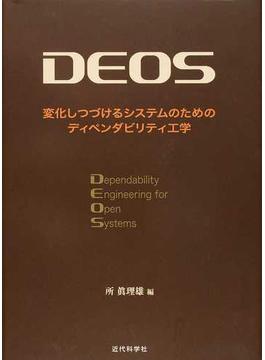 DEOS 変化しつづけるシステムのためのディペンダビリティ工学