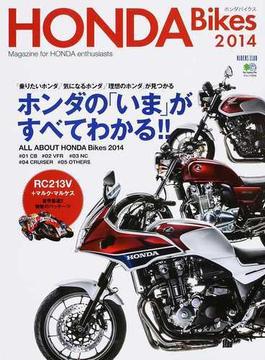 HONDA Bikes Magazine for HONDA enthusiasts 2014 ホンダの「いま」がすべてわかる!!(エイムック)