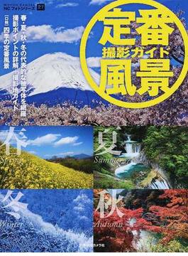 定番風景撮影ガイド 四季の代表的な被写体をピックアップ 美しく、印象的に描く撮影ポイントを詳解する