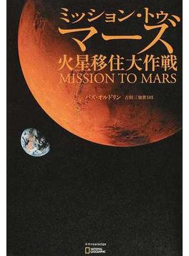 ミッション・トゥ・マーズ 火星移住大作戦