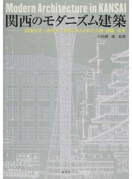 関西のモダニズム建築 1920年代〜60年代、空間にあらわれた合理・抽象・改革
