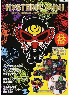 HYSTERIC MINI THE BEST OF OFFICIAL COLLECTION BOOKS 2014SPRING&SUMMER COLLECTION