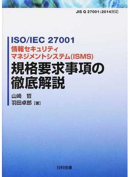 ISO/IEC 27001情報セキュリティマネジメントシステム〈ISMS〉規格要求事項の徹底解説