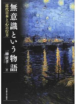 無意識という物語 近代日本と「心」の行方