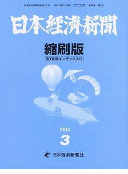 日本経済新聞縮刷版 2014−3