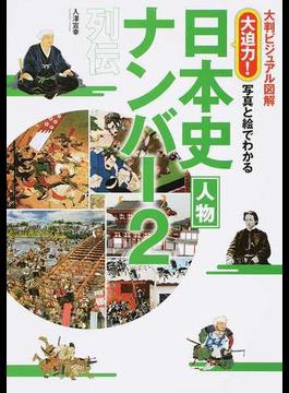 大迫力!写真と絵でわかる日本史人物ナンバー2列伝 大判ビジュアル図解