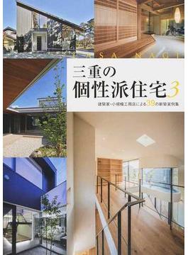三重の個性派住宅 CASA NAGI 3 建築家・小規模工務店による39の新築実例集