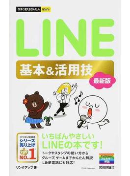 LINE基本&活用技 最新版