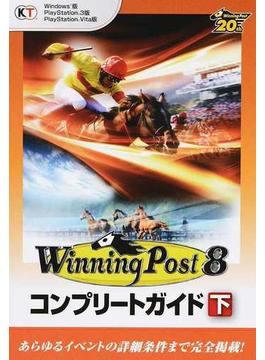 ウイニングポスト8コンプリートガイド Windows版 PlayStation 3版 PlayStation Vita版 下