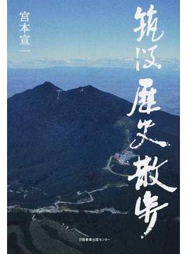 筑波歴史散歩