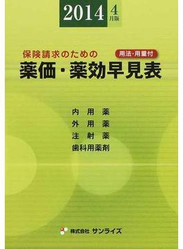薬価・薬効早見表 保険請求のための 用法・用量付 2014年4月版