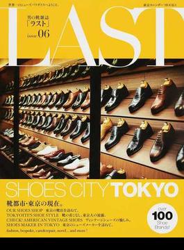 LAST 男の靴雑誌 issue06 靴都市・東京の現在。