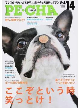 PE・CHA フレブル・パグ・ボステリetc.鼻ペチャ犬専門マガジン Vol.14 〈我ら、短吻マニア!〉歴史からお手入れ、健康、堪能術まで(タツミムック)