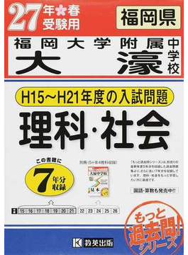 福岡大学附属大濠中学校 もっと過去7年分入試問題集 27年春受験用理科・社会