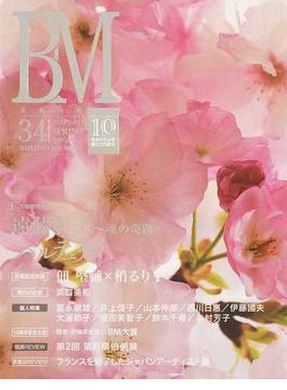 BM 美術の杜 34(2014SPRING) 遠藤彰子〜魂の奇跡〜/バルテュス展