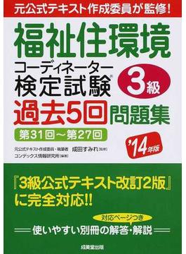 福祉住環境コーディネーター検定試験3級過去5回問題集 第31回〜第27回 '14年版
