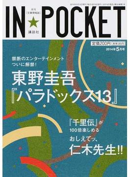 IN★POCKET 月刊〈文庫情報誌〉 2014年5月号 とうとう文庫化!東野圭吾『パラドックス13』