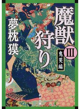 魔獣狩り 3 鬼哭編(新潮文庫)