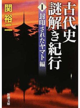古代史謎解き紀行 1 封印されたヤマト編(新潮文庫)