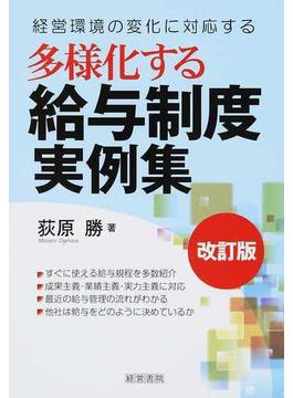多様化する給与制度実例集 経営環境の変化に対応する 改訂版