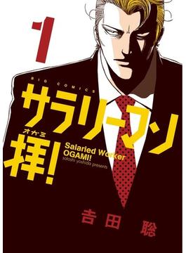 サラリーマン拝!(ビッグコミックス) 8巻セット(ビッグコミックス)