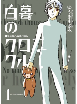 白暮のクロニクル(ビッグコミックス) 9巻セット(ビッグコミックス)