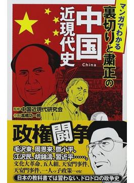 マンガでわかる裏切りと粛正の中国近現代史(じっぴコンパクト新書)