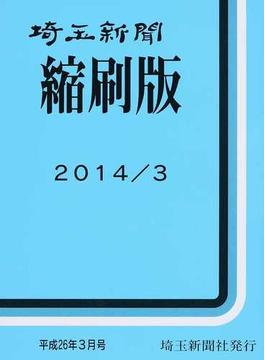 埼玉新聞縮刷版 平成26年3月号