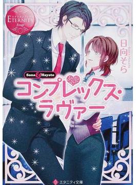 コンプレックス・ラヴァー Sana & Hayato(エタニティ文庫)